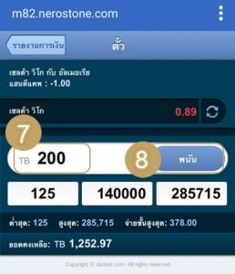 sbobet-mobile-online-258x300