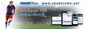 sbobet_slide1_high_bonus
