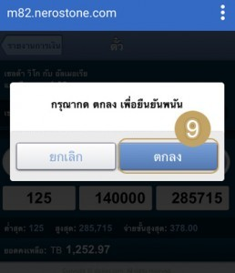 sbobet-mobile-confirm-bet-วิธีเข้าเล่น SBOBET ผ่านมือถือ