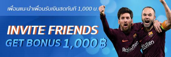 PROMOTION SBOBET เพื่อนแนะนำเพื่อนรับเงินสดทันที 1,000 บาท